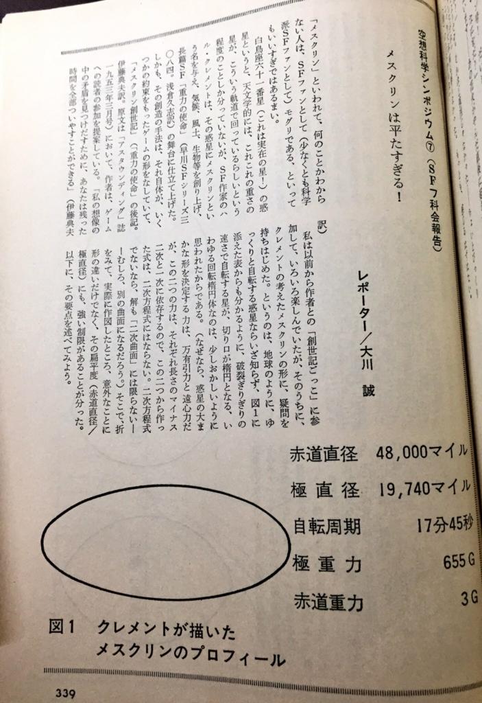 f:id:shironetsu:20170211174321j:plain:w200