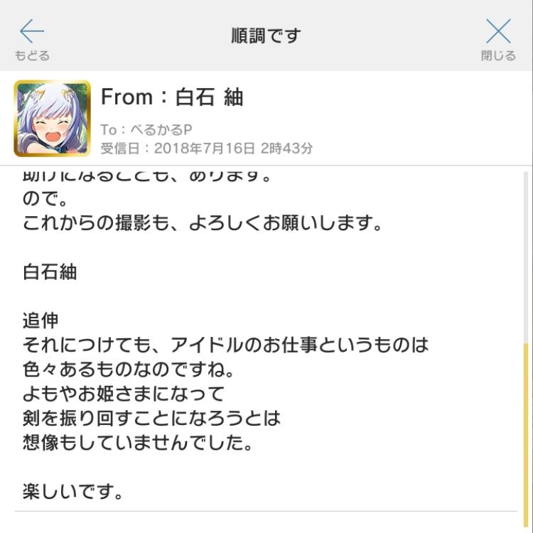 f:id:shironetsu:20180717015850j:plain:w300