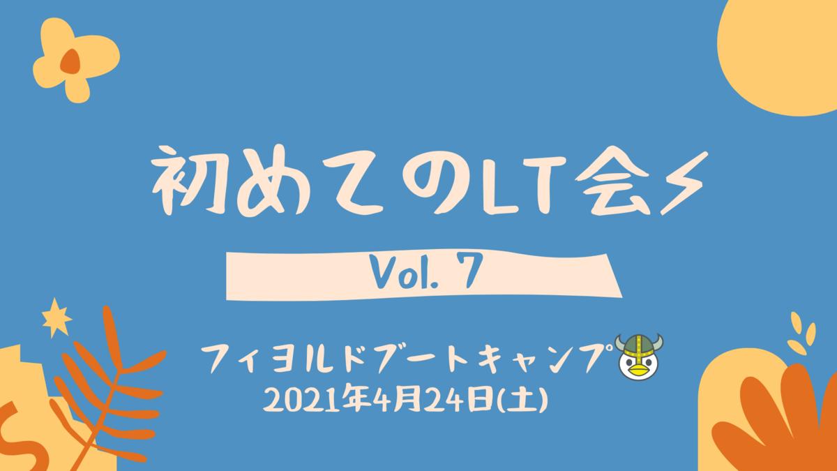 f:id:shirotamaki:20210427213411p:plain