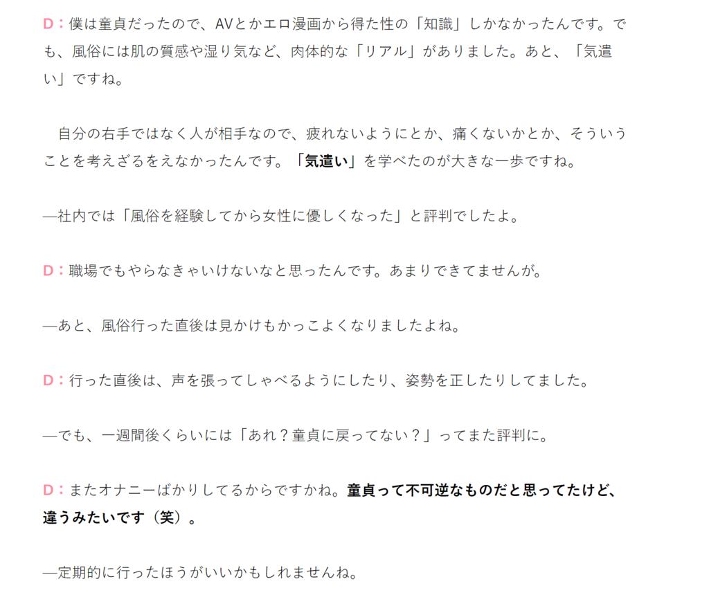 f:id:shirotodotei:20170909020751p:plain