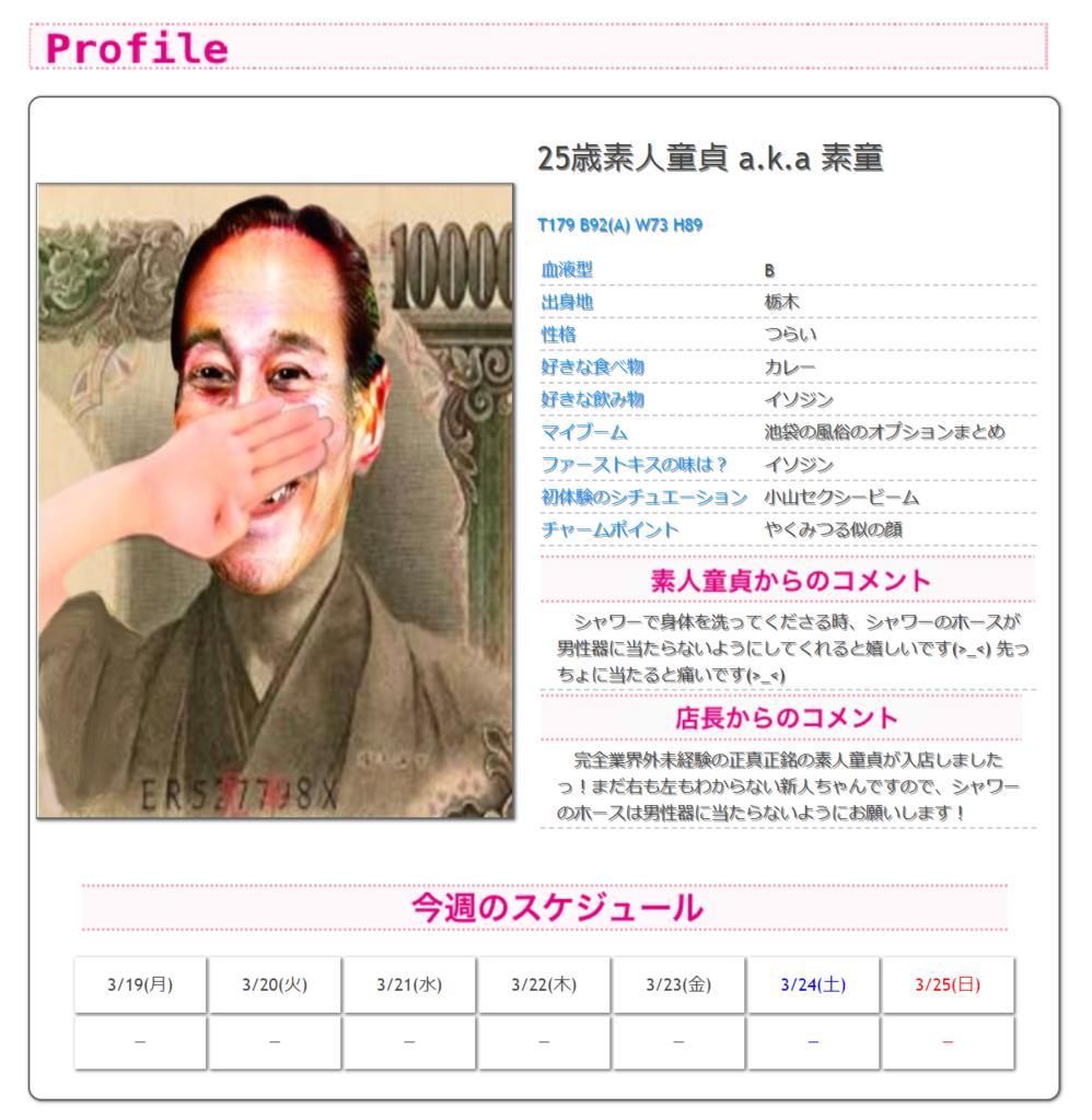 f:id:shirotodotei:20180318140624p:plain