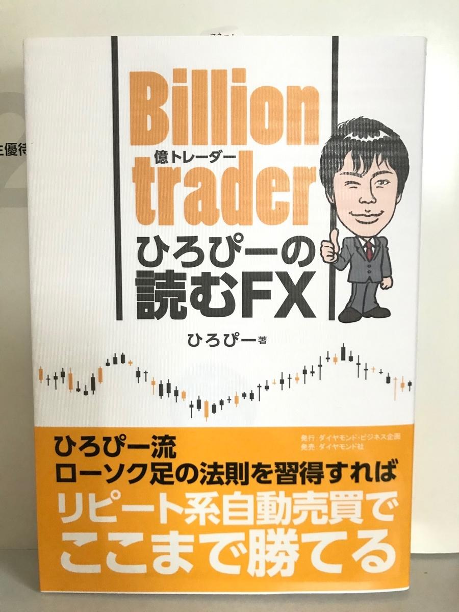 Billion trader(億トレーダー) ひろぴーの読むFX【電子書籍】[ ひろぴー ]