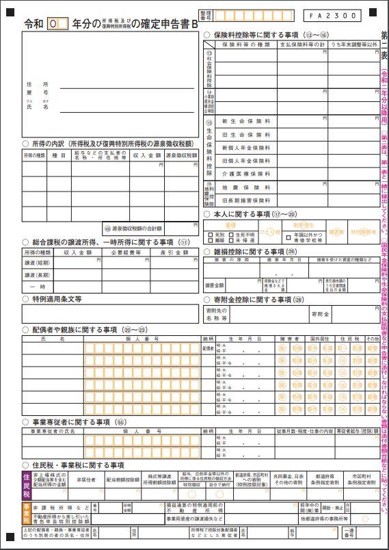 f:id:shirotooyaji:20210221192621j:plain