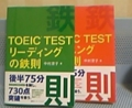 TOEIC TEST −の鉄則