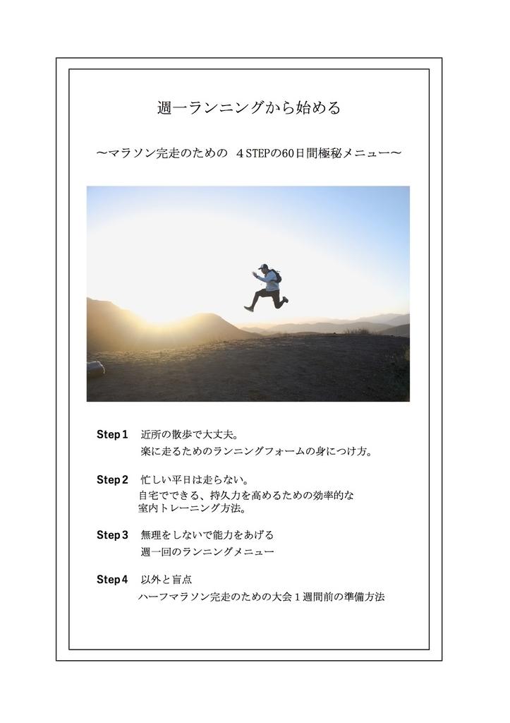 f:id:shirouto-runner:20181208140947j:plain