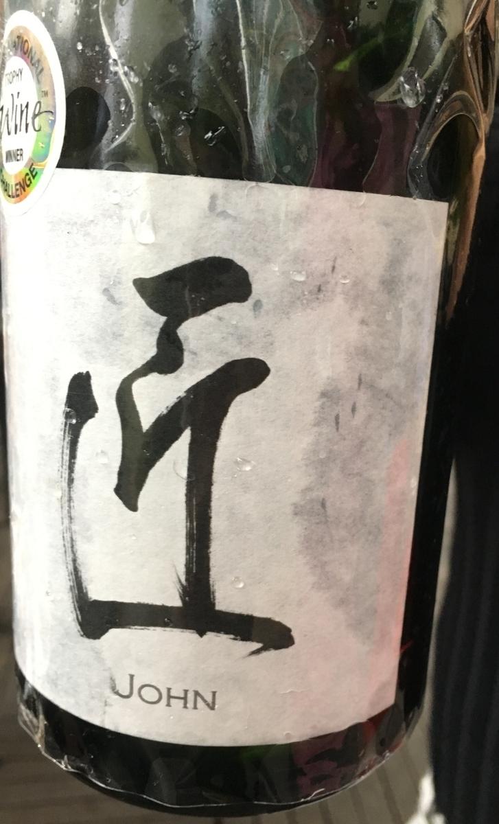 スパークリング酒 匠