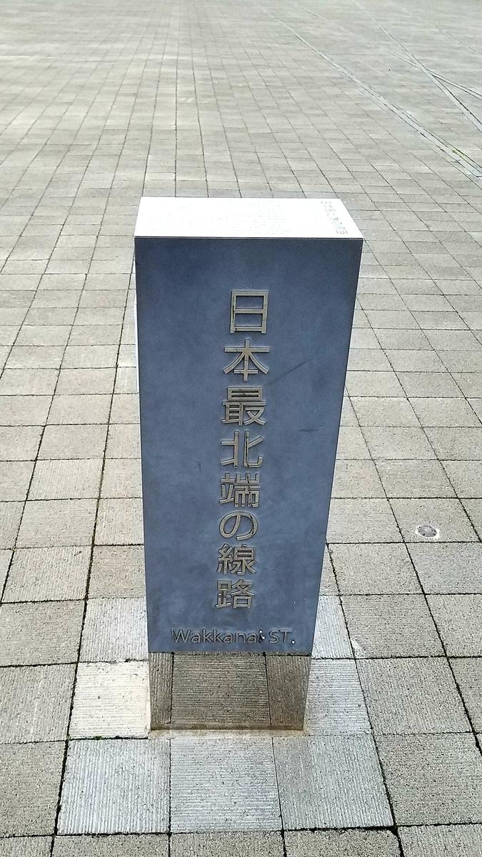 f:id:shiroutotabi:20190831133628j:plain