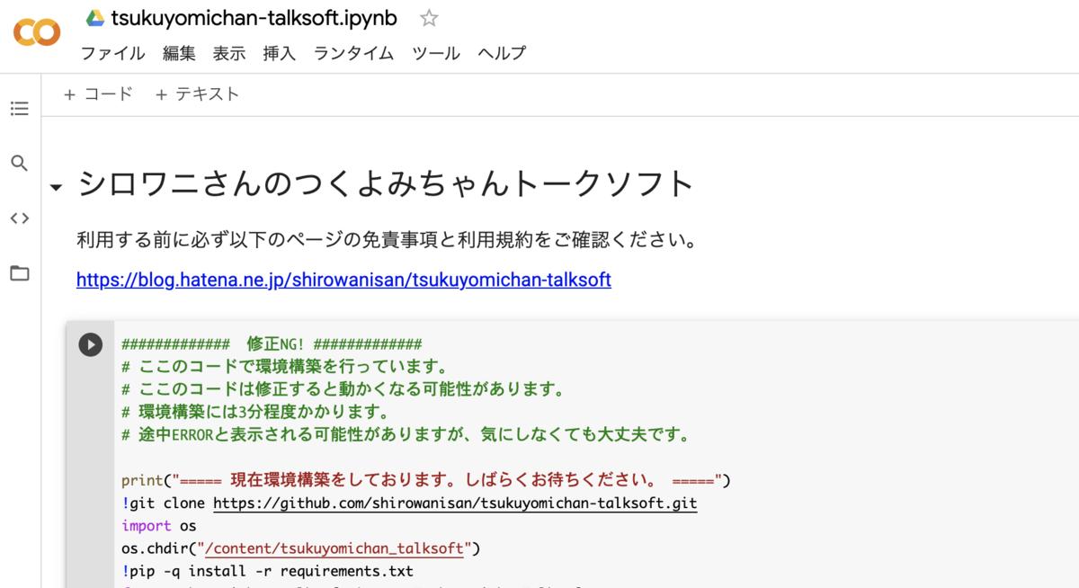f:id:shirowanisan:20210512014015p:plain