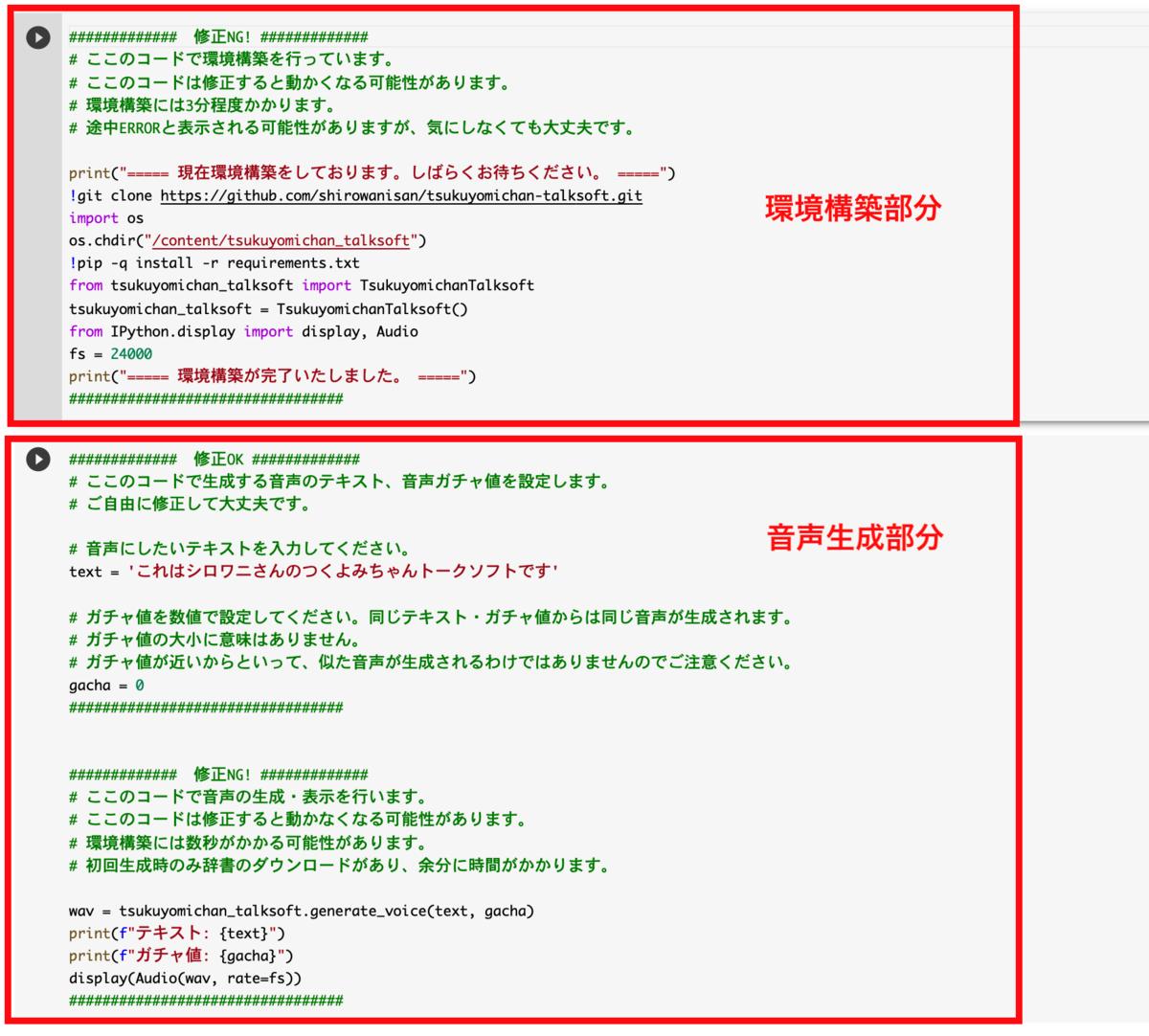 f:id:shirowanisan:20210512015357p:plain