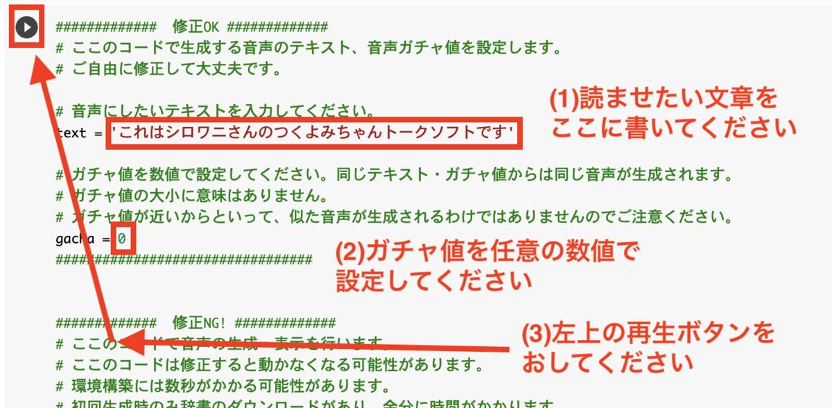 f:id:shirowanisan:20210512021546p:plain