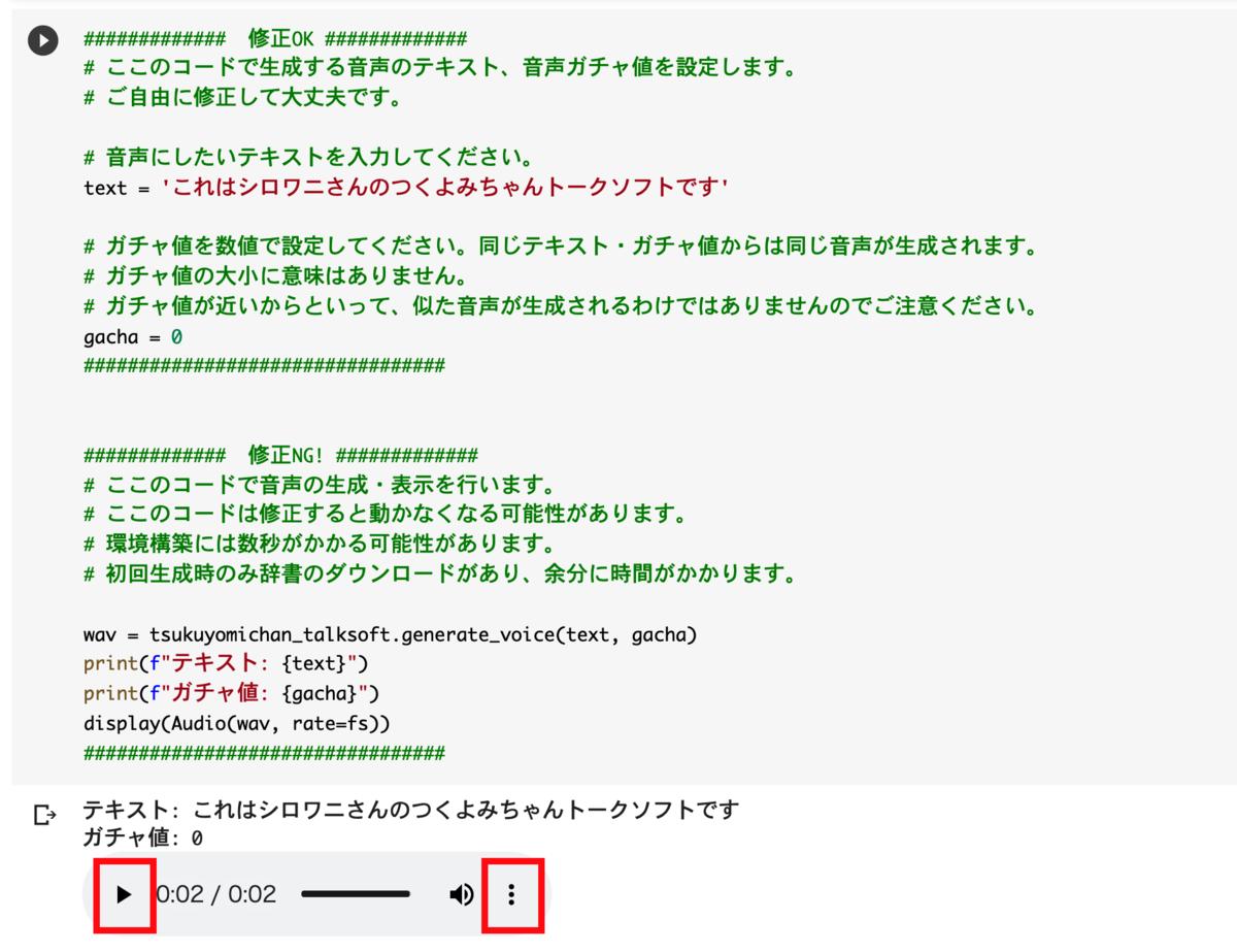 f:id:shirowanisan:20210512022428p:plain