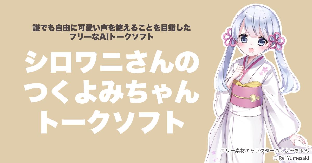 f:id:shirowanisan:20210516125117p:plain