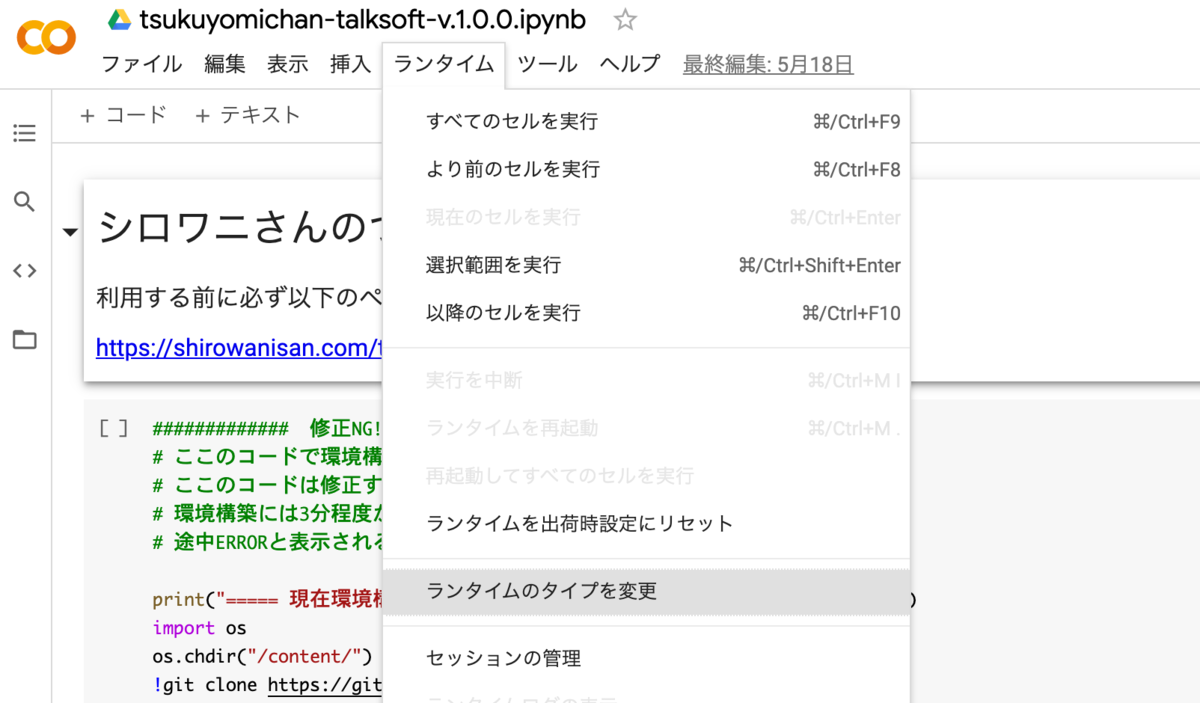 f:id:shirowanisan:20210519225245p:plain