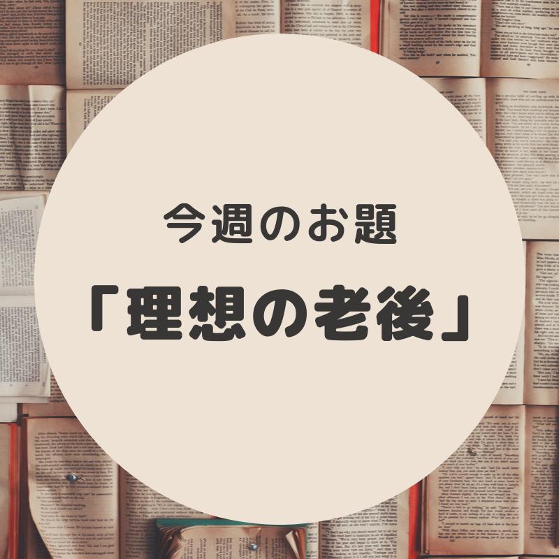 f:id:shiroyaa:20191013004611p:plain