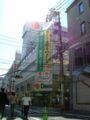 [ダイエー広島店]ダイエー広島店(2005年10月16日撮影)