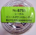 No.6751シーガルビニールポケットカレンダー税込¥2,625 (本体価格¥2,500)