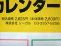 株式会社シーガル TEL.03-3357-9256