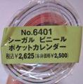 No.6401シーガルビニールポケットカレンダー税込¥2,625 (本体価格¥2,500)