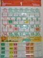シーガル ビニールポケットカレンダー2007