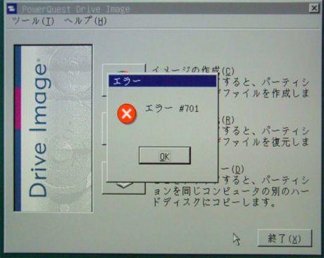 DriveImage 5.0[エラー#701]
