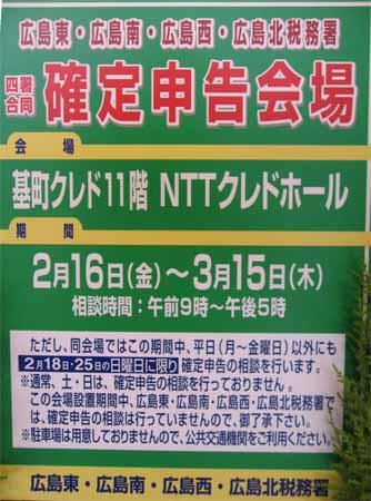 広島市 合同確定申告会場の案内看板