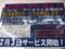 「アニメイト広島店」駐車券発行サービスについての掲示
