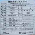 「(仮称)コジマNEW広島インター店」標識