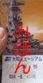 [呉]呉市海事歴史科学館(大和ミュージアム)観覧券