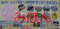 [呉]市バス・エリア限定1日乗車券