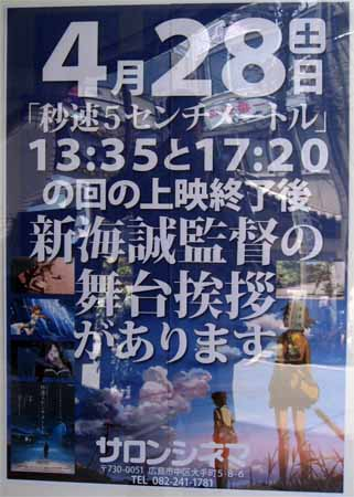 2007年4月28日広島サロンシネマ「秒速5センチメートル」舞台挨拶告知