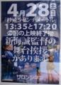 [新海誠]2007年4月28日広島サロンシネマ「秒速5センチメートル」舞台挨拶告知