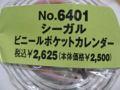 No.6401シーガル ビニールポケットカレンダー税込¥2,625 (本体価格¥2,500)