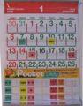 シーガル ビニールポケットカレンダー 2008