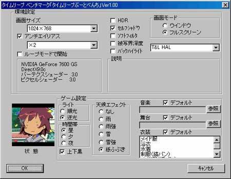 「タイムリープぶーとべんち」Ver.1.00 環境設定 NVIDIA GeForce 7600GS