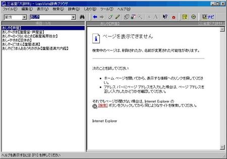 LogoVista辞典ブラウザ Ver.1.27 三省堂「大辞林」本文表示が出来ず