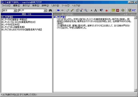 LogoVista辞典ブラウザ Ver.1.27 三省堂「大辞林」【あしや】