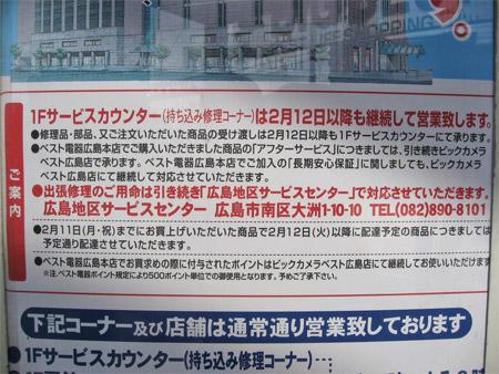 ベスト電器広島本店 正面玄関に掲示の閉店告知 アフターサービス関連(
