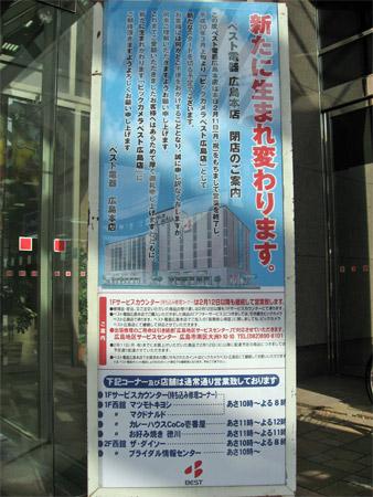 ベスト電器広島本店 正面玄関に掲示の閉店告知(2008年2月11日撮影)
