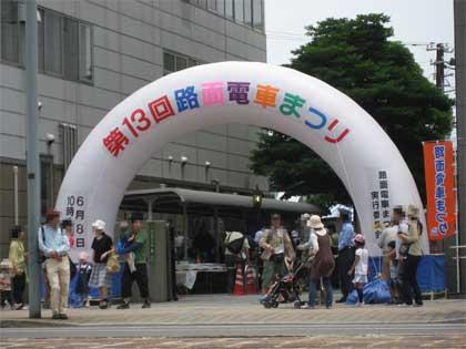第13回路面電車まつり メインゲート 撮影日時2008/06/08 11:40
