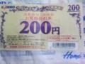 決算特別ご招待会お買い物割引券200円