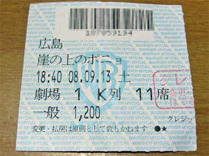 ワーナーマイカルシネマズ広島「崖の上のポニョ」半券