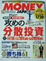 角川GHD 株主優待 マネージャパン2008-11号