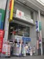 [ドスパラ広島店]撮影:2008/10/13 11:31