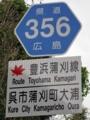 県道356号線豊浜蒲刈線の大浦地区に設置されている標識