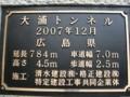 呉市大浦地区側に設置してあった大浦トンネルの銘板を撮影