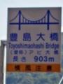 豊島大橋(アビ大橋)上蒲刈島側の標識