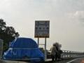 豊島大橋(アビ大橋)の豊島側に設置している標識