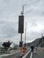 県道356号線豊浜蒲刈線の大浦地区に設置している交通規制用の遮断器