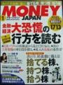角川GHD 株主優待 マネージャパン2009-1号