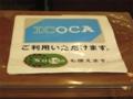 """ICOCA(イコカ)""だけでなく""Suica(スイカ)""も利用出来ます"